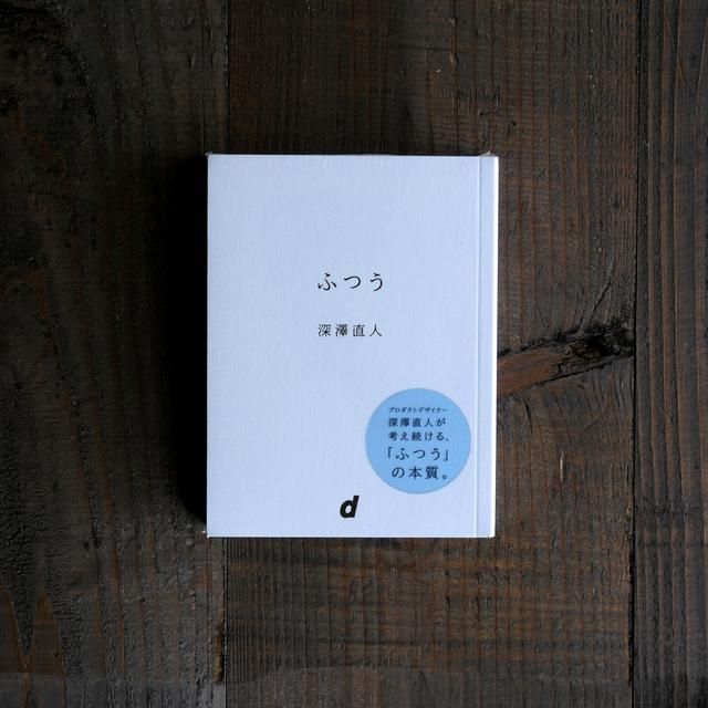【書籍】深澤直人 著『ふつう』