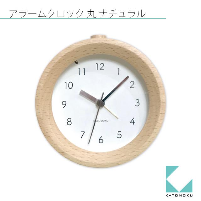 KATOMOKU wooden mosaic round alarm km-19B 生産終了品
