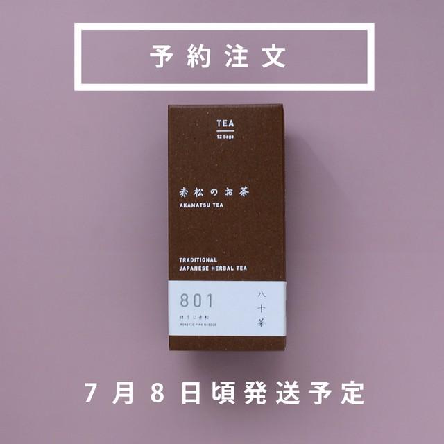 【予約販売7月8日以降】八十茶 801 ほうじ赤松 | 国産 松葉茶 (長野県)