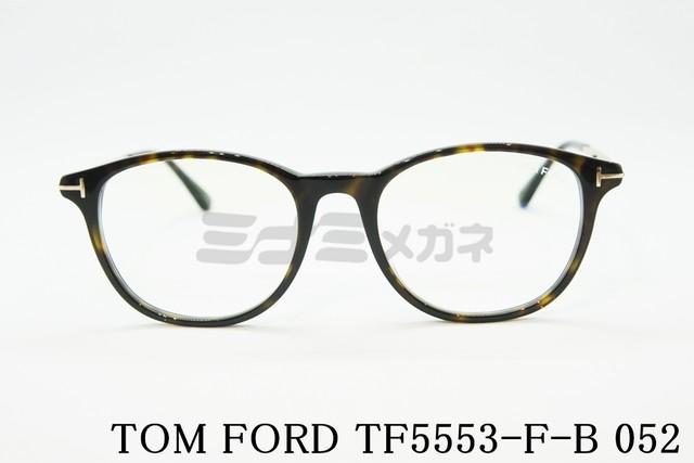 【正規品】TOM FORD(トムフォード) TF5553-F-B 052 ブルーカットメガネ フレーム ウエリントン セルフレーム