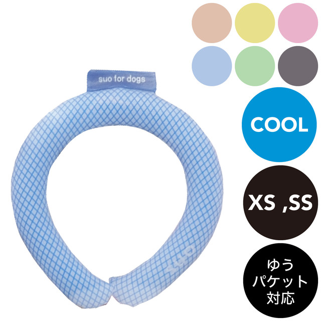 SUO for dogs 28°ICE_COOL RING XS, SSサイズ ゆうパケット対応(2個まで)