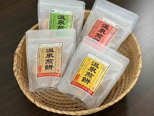 温泉煎餅【4種類】