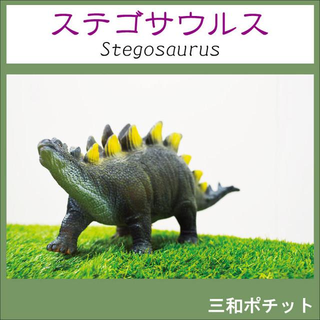 ステゴサウルス 666d-82-27-468 恐竜 フィギュア ダイナソー ビッグサイズ リアル 子供から大人まで コレクション