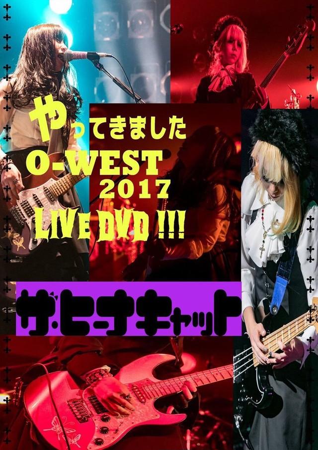 ザ・ヒーナキャット/DVD 『やってきましたO-WEST 2017 LIVE DVD!!!』