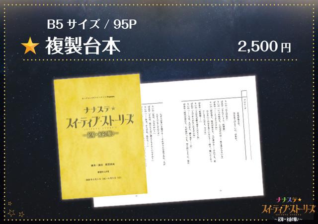 複製台本/舞台「ナナステ☆スイーティブストーリーズ~起源・永遠の願い~」