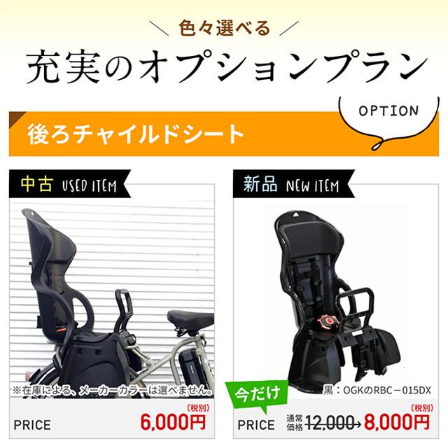 【オプション】新品後ろチャイルドシート(OGK社製RBC-015DX)