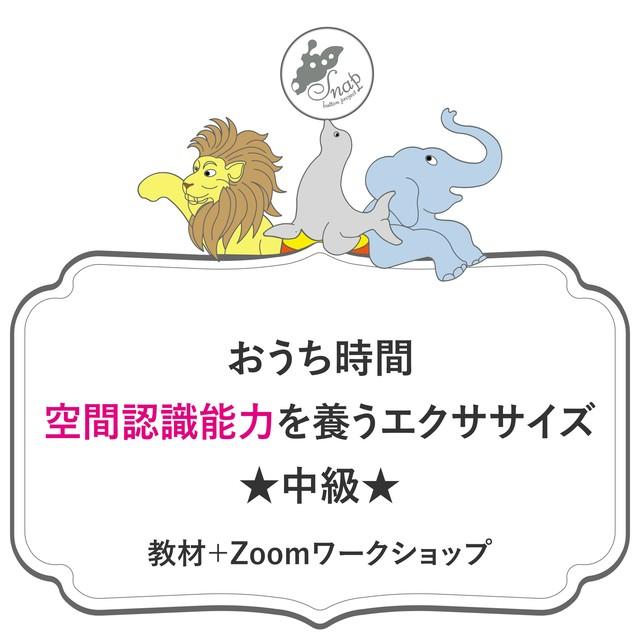 空間認識能力を養うエクササイズ☆中級☆ オンラインワークショップ