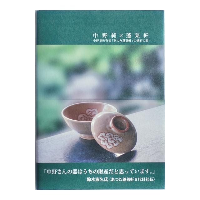 『中野純×蓬莱軒 〜中野純が作るあつた蓬莱軒の懐石の器〜』
