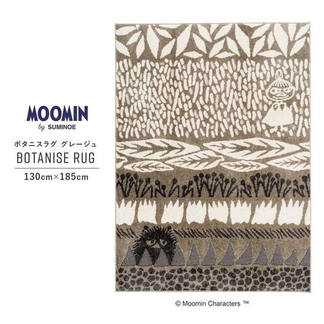 【最短3営業日で出荷】ラグマット ムーミン ボタニスラグ グレージュ 130cm×185cm MOOMIN BOTANISE RUG スミノエ SUMINOE ab-m0002