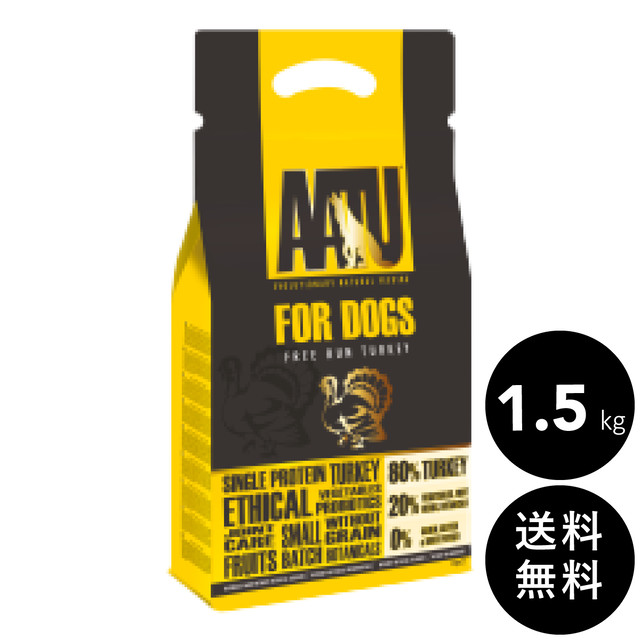 AATU(アートゥー)ターキー 1.5kg 送料無料(北海道・九州・沖縄以外)