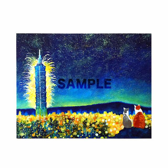 台湾ポストカード 「迎接新幸福」