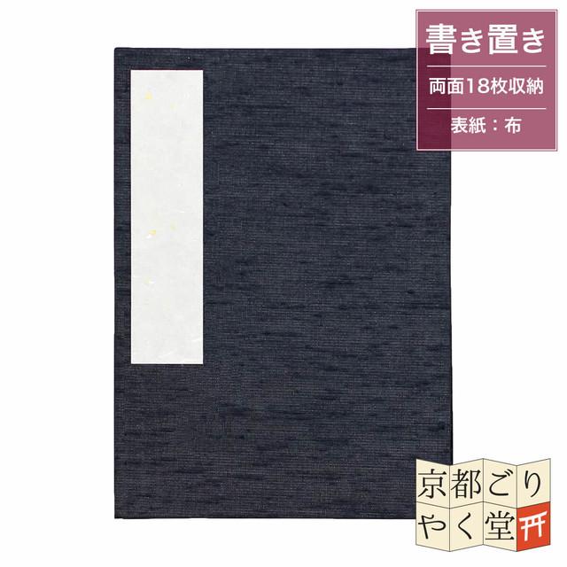 書き置き御朱印帳(紺)ゴムバンド付き