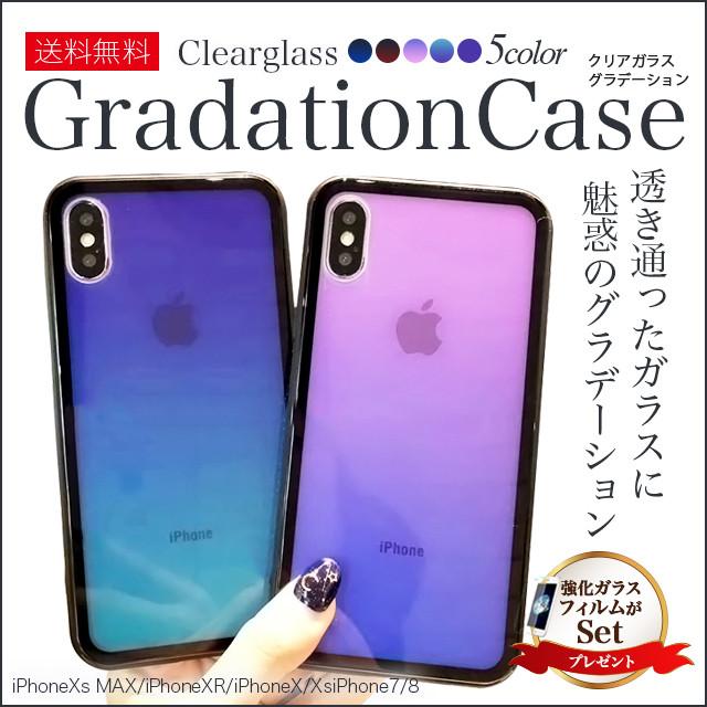 送料無料 グラデーション ガラス iphone xr ケース iphone xs max ケース iphone 8 ケース iphone 7 ケース iphone 6 ケース オーロラ ケース iphone ケース カバー シンプル スマホ カバー