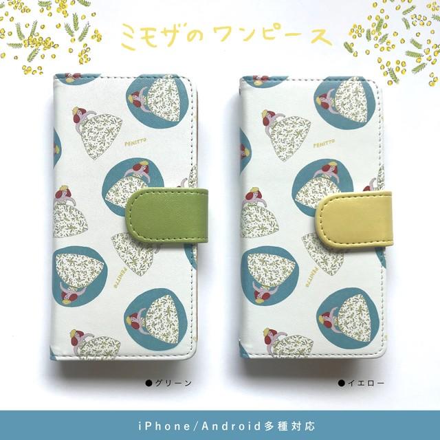 レディな女子たち【手帳型スマホケース】