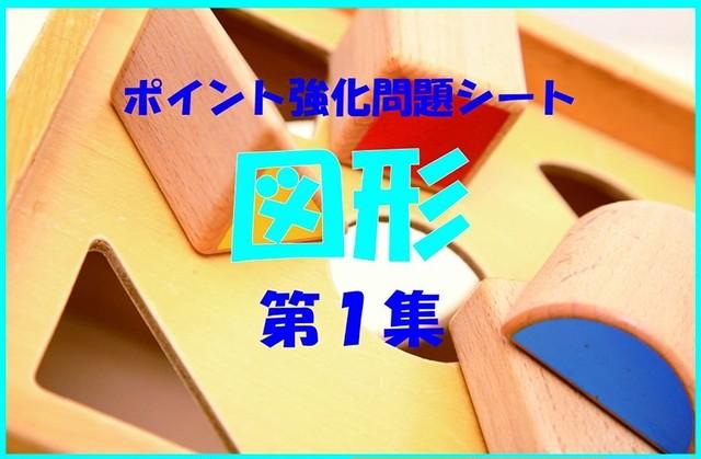 ポイント別強化問題(CD付) 「図形 第1集」