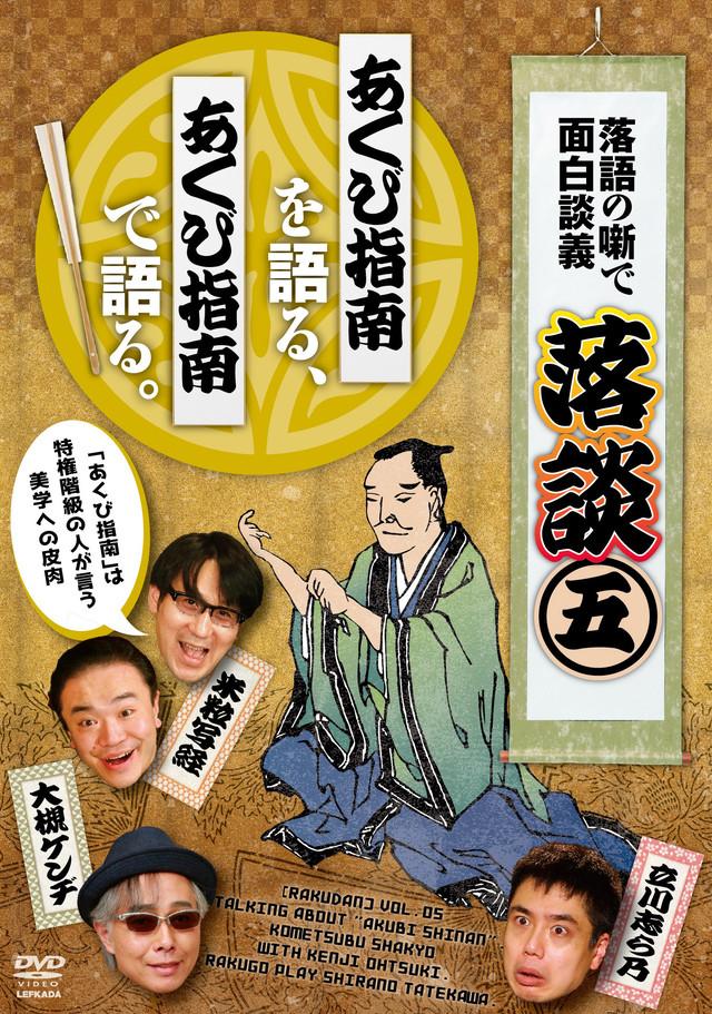 【DVD】落談⑤~落語の噺で面白談義~ あくび指南