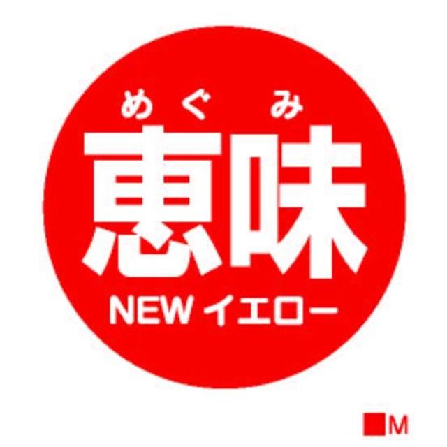 恵味出荷用シール1シート(10枚)