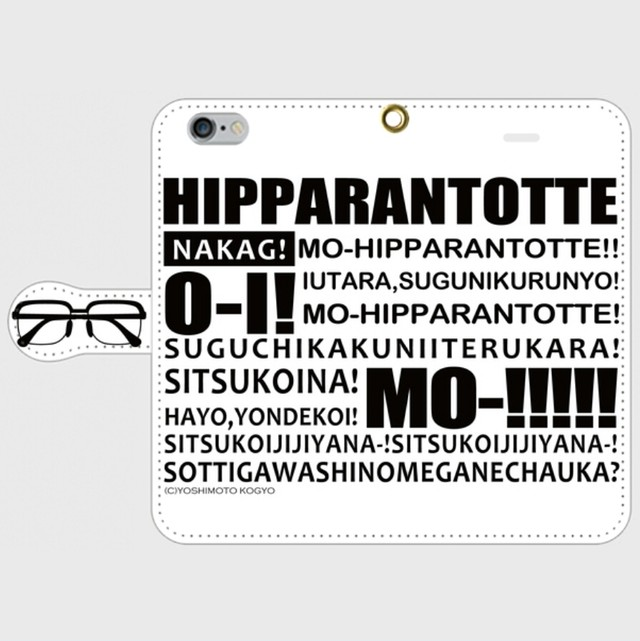 ※受注発注 iPhone hipparantotte! 手帳型(W)