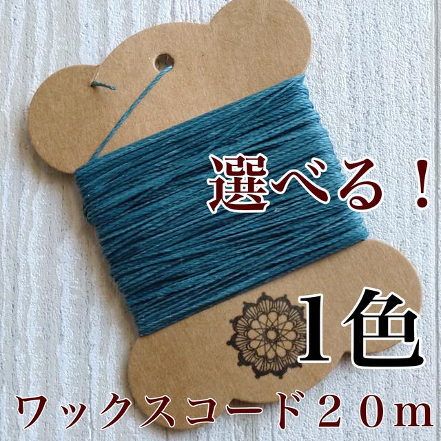 【ワックスコード】計り売り20m・1色