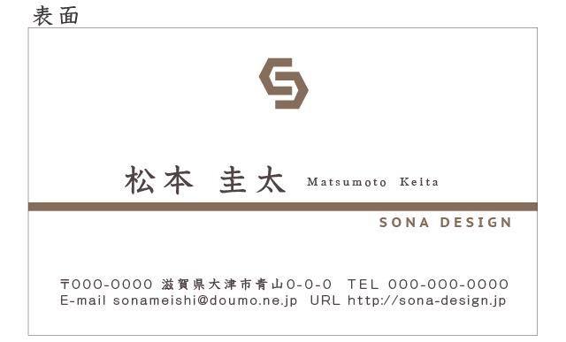 ビジネス片面名刺・ブラウン 004 100枚