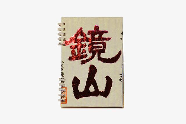 鏡山 / さけ武蔵大吟醸