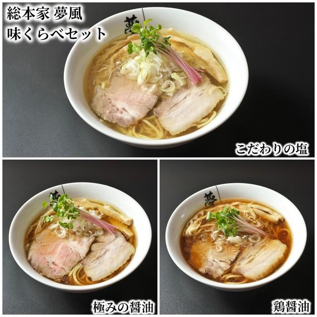 『総本家 夢風』味くらべ3食セット