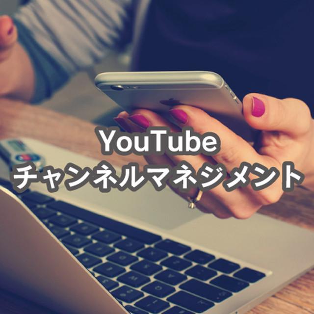 YouTube チャンネルマネジメント