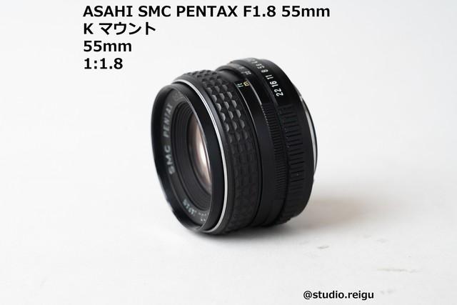 ASAHI SMC PENTAX F1.8 55mm 【2006C63】