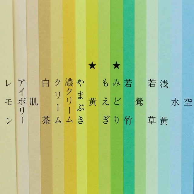 紀州・色上質 (浅黄) 最厚 4/6判