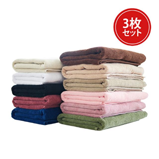 バスタオル (コットン100%)  【3枚セット】税込み価格!