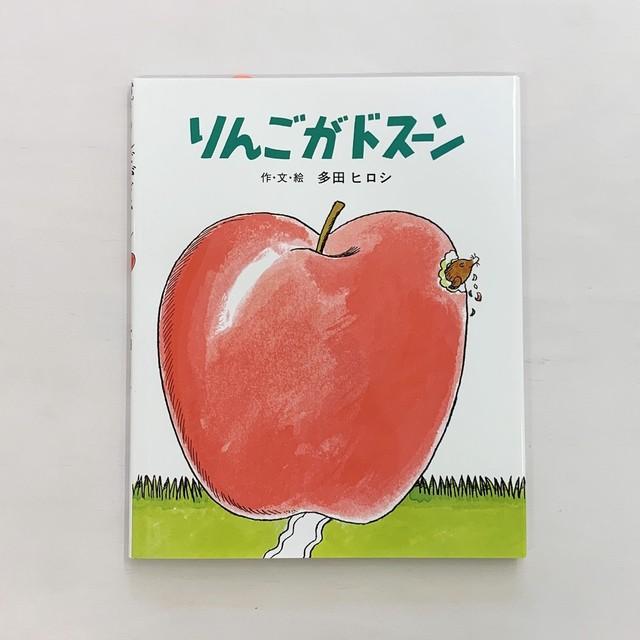 【2歳〜】りんごがドスーン