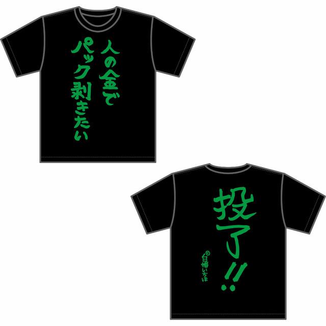 白幡いちほ「人の金でパック剥きたい投了!!」Tシャツ/緑