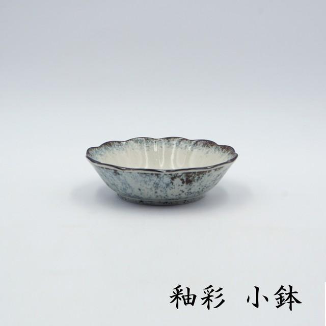 小鉢 釉彩 輪花