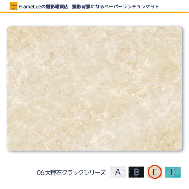 1柄×10枚『06大理石クラック(Cベージュ)』FrameCue 撮影背景になるペーパーランチョンマット(A3サイズ背景紙)