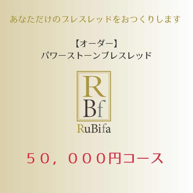 【オーダー】パワーストーンブレスレッド50000円コース