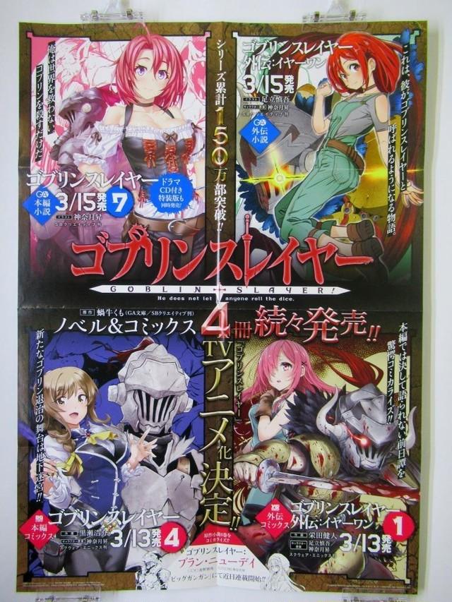 Goblin Slayer Novel-7 & Spin-off, Comics-4 & Spin-off-1 - B2 Japanese Poster