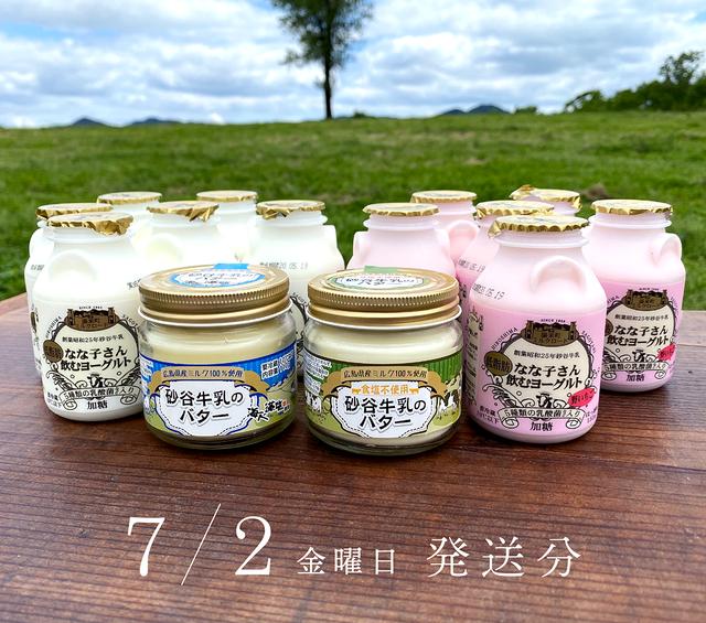バター&飲むヨーグルトセット 7月2日(金)発送分