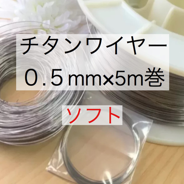 チタンワイヤー*0.8mm/ソフトorハード×5m巻き