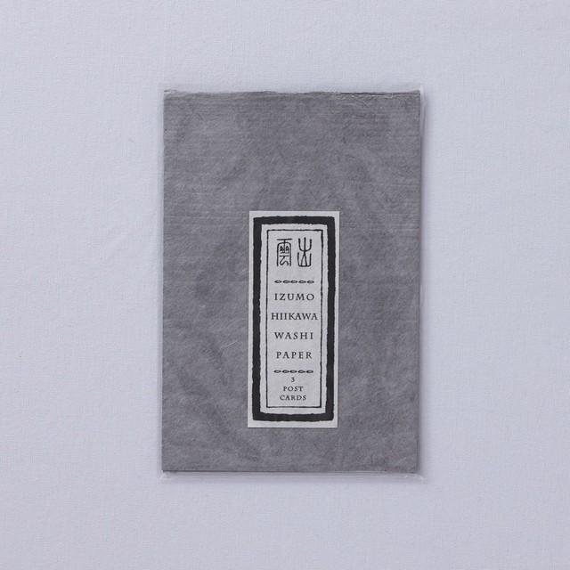 HI008GR 斐伊川和紙 板目紙ポストカード グレー 3枚入