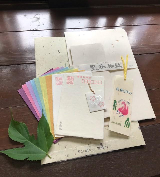 【送料無料】京都黒谷和紙     お便り福袋!