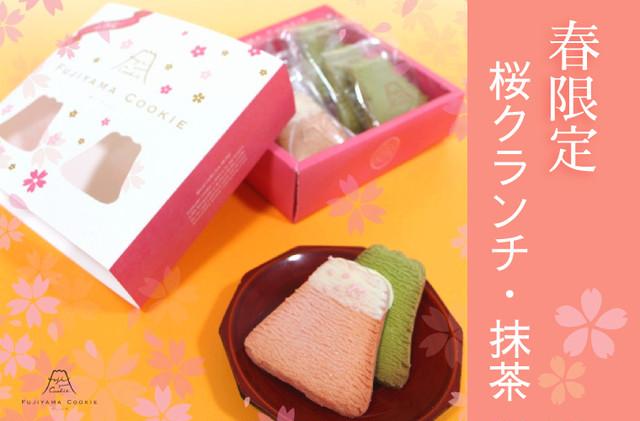 【春限定フレーバー】フジヤマクッキー 6枚入り(桜クランチ・抹茶プレーン)