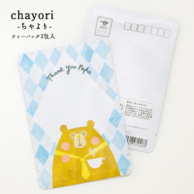 Thank you papa(くまさん)|父の日|chayori |和紅茶ティーバッグ2包入|お茶入りポストカード