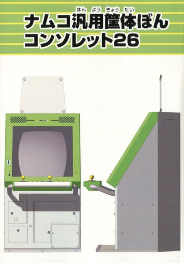 ナムコ 汎用筐体ぼん コンソレット26