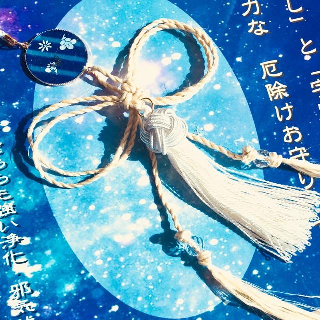 水晶×藍染×麻飾り【強力家守り】