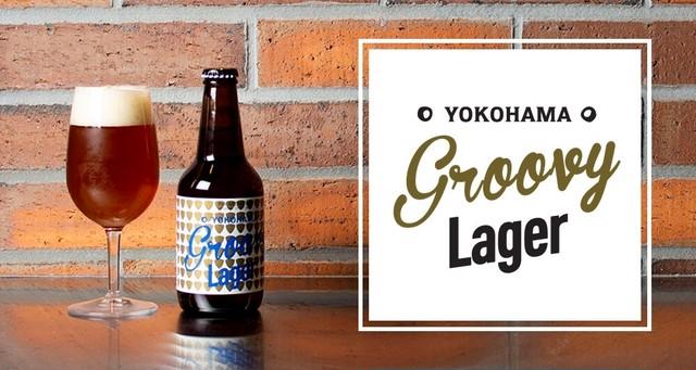 【12本セット】ぴあアリーナMMオリジナルビール YOKOHAMA Groovy Lager 330ml × 12本セット