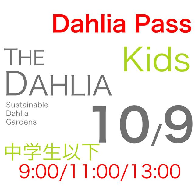 10月9日「THE DAHLIA」Kids摘み採り園チケット