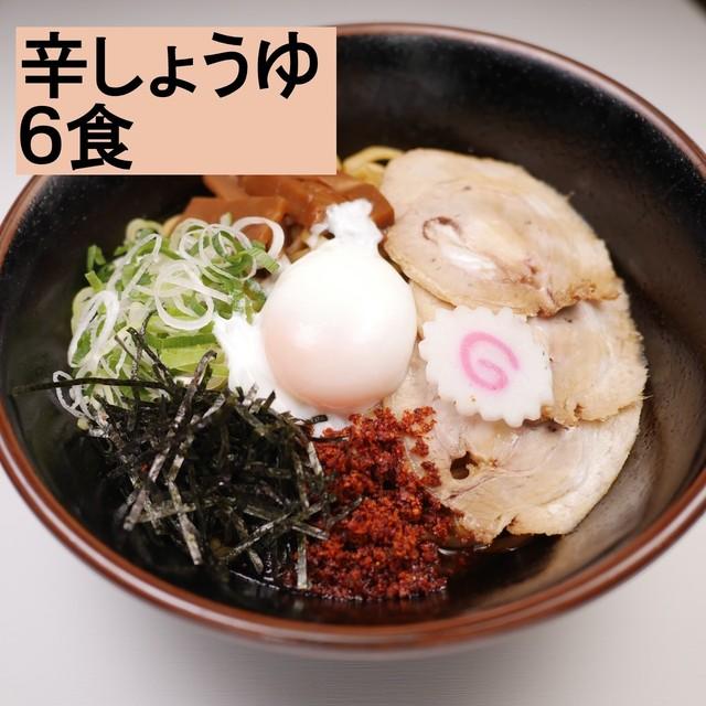 新商品!【辛しょうゆ】油そば6食セット