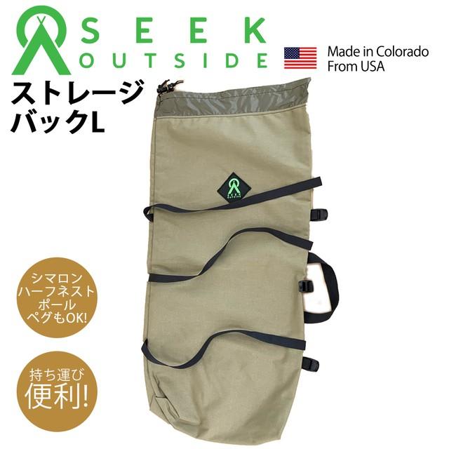 ストレージバックLサイズ シマロン/レッドクリフ用 Storage Bag for Cimarron/Redcliff Seekoutside