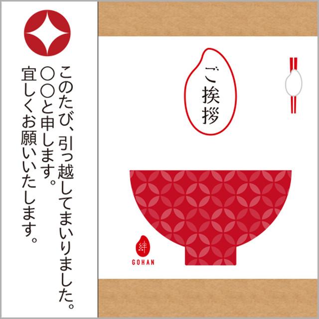 引っ越し ご挨拶・七宝 絆GOHAN petite  300g(2合炊き) 【メール便送料無料】