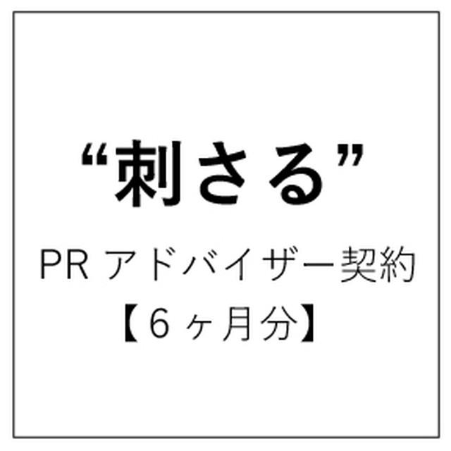 """""""刺さる""""PRアドバイザー契約【6ヶ月分】"""